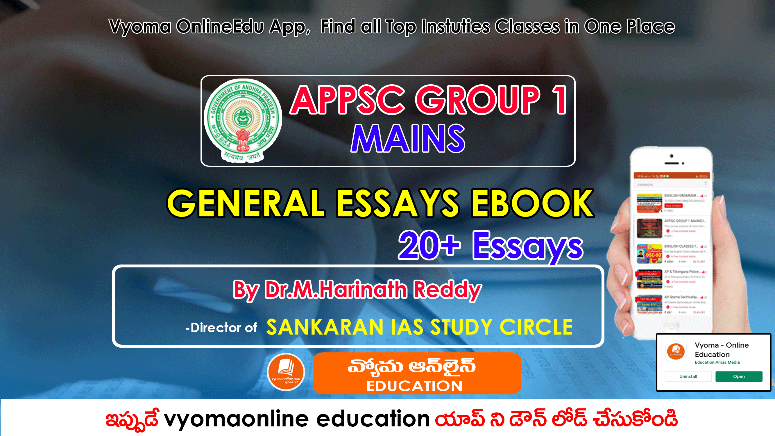 APPSC GROUP 1 MAINS | GENERAL ESSAY| 20+ ESSAYS|  2